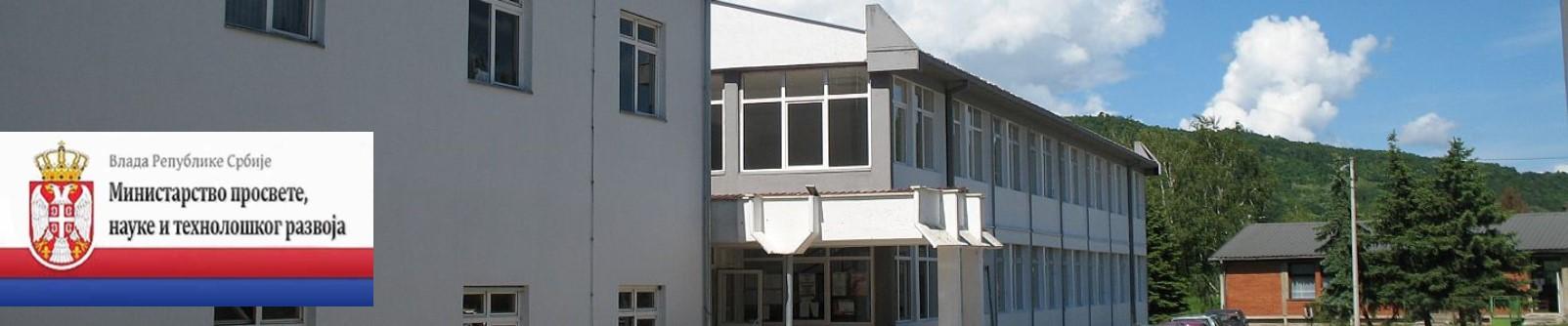 Пољопривредно-ветеринарска школа Рековац