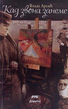 Kad-zvona-zaneme-Valjevo-1915-228x0-00001621512688