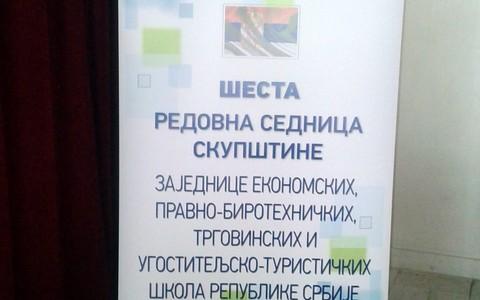 """ШЕСТА РЕДОВНА СКУПШТИНА """"ЗАЈЕДНИЦЕ ЕКОНОМСКИХ, ПРАВНО-БИРОТЕХНИЧКИХ, ТРГОВИНСКИХ И УГОСТИТЕЉСКО-ТУРИСТИЧКИХ ШКОЛА РЕПУБЛИКЕ СРБИЈЕ"""""""
