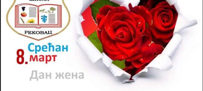 Међународни дан жена!